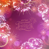 Vector holiday fireworks. Illustratation of holiday fireworks of independence day Stock Photo