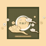 Vector holiday mid autumn festival background with chinese ornaments clouds and hand drawn hieroglyphs. Chinese callig. Vector holiday mid autumn festival Stock Photography