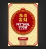 Vector il manifesto cinese di evento di festival del nuovo anno con il modello di lampion del testo e della lanterna del gong xi  illustrazione di stock