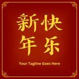 Vector il testo del buon anno in cinese la lettera di lingua del cinese tradizionale in modello sociale dell'insegna di media del illustrazione vettoriale