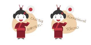 Vector Illustration der Zeichentrickfilm-Figur-Begrüßung und des Willkommens auf japanisch und seiner Transkription in lateinisch vektor abbildung