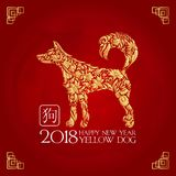 Vector illustration of dog, symbol of 2018 on the Chinese calendar. Vector element for New Year`s design. Stock Photos