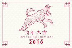 Vector illustration of dog, symbol of 2018 on the Chinese calendar. Silhouette of dog, decorated with floral patterns. Vector elem. Ent for New Year`s design Stock Photography