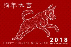 Vector illustration of dog, symbol of 2018 on the Chinese calendar. Silhouette of dog, decorated with floral patterns. Vector elem. Ent for New Year`s design Royalty Free Stock Image