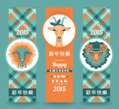Vector illustration of goat and sheep, symbol of 2015. Stock Photography