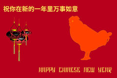 Vector illustration of a greeting card with the Chinese New Year with a picture of a rooster, a flashlight and a greeting in Chine Stock Photo