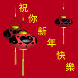 Vector illustration of a greeting card with a red-and-black lantern on a bright red background and an inscription in Chinese - I w Stock Images