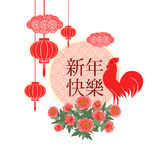 Vector illustration of happy chinese new year card Royalty Free Stock Photography
