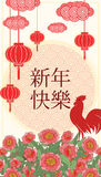 Vector illustration of happy chinese new year card. Vector illustration of happy new year vertical card with fortunate red chinese lanterns, wealthy peony Royalty Free Stock Photography