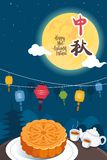 Happy Mid Autumn Festival Greetings Card Stock Photography