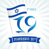19 april Israel Independence Day flag banner. Vector illustration for Independence Day Israel in national flag colors Stock Photos