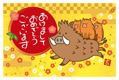 Japanese New year's card 2019 with wild boar. royalty free illustration
