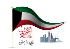Vector illustration of Kuwait Happy National Day. Vector illustration of Koweit Happy National Day 25 Februay. Waving flags isolated on gray background Royalty Free Stock Photo