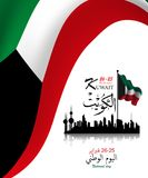 Vector illustration of Kuwait Happy National Day. Vector illustration of Koweit Happy National Day 25 Februay. Waving flags isolated on gray background Stock Photo