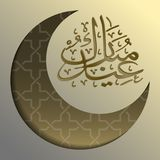 Ramadan Kareem islamic  illustration, greeting design mosque dome, arabic pattern with lantern and calligraphy. Vector illustration of a lantern Fanus. the Royalty Free Stock Image