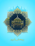 Vector illustration of Ramadan Royalty Free Stock Photos