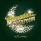 Vector illustration of Ramadan Royalty Free Stock Photo