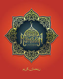 Vector illustration of Ramadan Royalty Free Stock Image