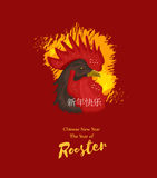 Vector illustration of the red rooster. Fiery rooster - symbol of the Chinese New Year. Fire bird head. Happy New Year greeting ca. Rd. Concept of fire rooster Royalty Free Stock Photo