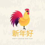 Vector illustration of rooster, symbol of 2017 on the Chinese calendar. Silhouette of cock. Vector element for New Year`s design. Image of 2017 year of Red Royalty Free Stock Images