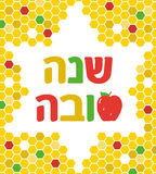 Vector illustration - Rosh Hashana Greeting Card Stock Image