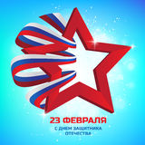 Vector illustration to Russian national holiday. Patriotic celebration military in Russia. With russian text eng.: 23 February. The Day of Defender of the Royalty Free Stock Image
