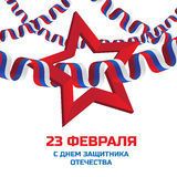 Vector illustration to Russian national holiday. Patriotic celebration military in Russia Royalty Free Stock Photos