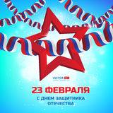 Vector illustration to Russian national holiday. Patriotic celebration military in Russia Stock Image