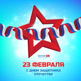 Vector illustration to Russian national holiday. Patriotic celebration military in Russia. With russian text eng.: 23 February. The Day of Defender of the Royalty Free Stock Photo