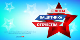 Vector illustration to to Russian national holiday 23 February. Patriotic celebration military in Russia with russian text eng.: The Day of Defender of the Stock Photo