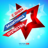 Vector illustration to to Russian national holiday 23 February. Patriotic celebration military in Russia with russian text eng.: The Day of Defender of the Royalty Free Stock Photography