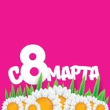 Vector International Women s Day label isolated on pink background with Russian language lettering text. 8 march. Greeting card or banner design template Stock Photo