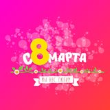 Vector International Women s Day label  on pink background with Russian language lettering text. 8 march. Greeting card or banner design template Stock Image