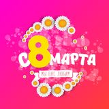 Vector International Women s Day label  on pink background with Russian language lettering text. 8 march. Greeting card or banner design template Royalty Free Stock Images
