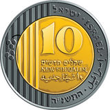 Vector Israëlisch geld tien sjekelmuntstuk stock illustratie