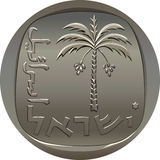 Vector Israeli agora coin Royalty Free Stock Photography