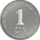 Vector Israeli silver money one shekel coin Stock Photography