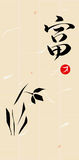 Vector Japanese style drawing with hieroglyph wealth vector illustration