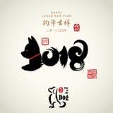 Vector la calligrafia asiatica 2018 per l'anno lunare asiatico illustrazione vettoriale