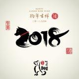 Vector la calligrafia asiatica 2018 per l'anno lunare asiatico illustrazione di stock