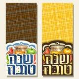 Vector las banderas verticales para el día de fiesta judío Rosh Hashanah ilustración del vector