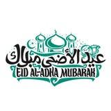 Vector logo for Eid ul-Adha Mubarak. Vector logo for muslim greeting calligraphy Eid ul-Adha Mubarak, poster with original brush letters for words eid al adha vector illustration