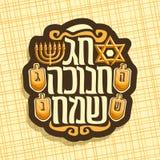 Vector logo for Hanukkah Royalty Free Stock Photo