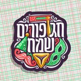 Vector logo for Happy Purim. Poster with carnival mask and hat, masquerade mustache, oznei haman and noise maker toy for jewish holiday, original font for Royalty Free Stock Photo