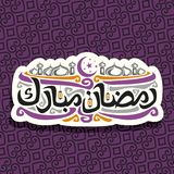 Vector logo for muslim calligraphy Ramadan Mubarak royalty free illustration