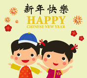 Vector los niños chinos del ejemplo y la Feliz Año Nuevo Fotografía de archivo libre de regalías