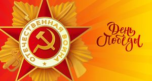 Vector May 9 Victory day patriotic war poster. Vector May 9 Victory day, Russian traditional holiday card, poster template background patrioric ussr war star Stock Images