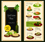 Vector menu template fro Greek cuisine restaurant Stock Photos