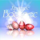 Vector mooie 3d illustratie de inschrijving Christus is toegenomen in Rus Geschilderde eieren in verrijzenis van Christus Pasen Stock Fotografie