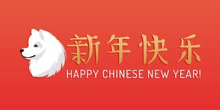 Vector New Year hand lettering with dog and Chinese hieroglyphs illustration. Eastern calendar symbols. Vector New Year hand lettering with dog and Chinese Stock Photos